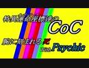イレギュラーズ達のCoC 腕に刻まれる死WithPsychic Part18