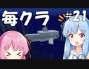 【マインクラフト】琴葉姉妹の毎クラ!!#21【VOICEROID実況】