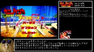 【RTA】カニノケンカ switch版 any% 22:09