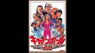 1981年07月19日 洋画 キャノンボール 挿入歌 「キャノンボールテーマソング」(レイ・スティーブンス Ray Stevens)