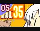 【ボイチェビ実況】35人で甲羅を送り合うマリオブラザーズ 05