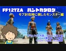 【FF12TZA】ハントカタログ モブ討伐時に倒したモンスター編