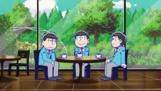 おそ松さん 第3期 第2話「お届け物」