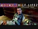【怖がり実況...!】▼ビビりが運命に抗いましょい!▼Half-Life2:Episode2【Part4】