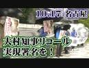 【草莽崛起】10.17  『大村知事リコール実現署名を!』第291回 街頭宣伝活動 [R2/10/21]