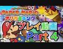 【プレイ動画】ペーパーマリオ オリガミキングやろうぜ! そ...