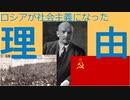 ロシアが社会主義国家になってしまったのはなぜ?【動画で語る世界史の疑問】