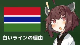 ガンビア国旗に白いラインが引いてある理由