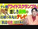 #825 テレ朝「ワイドスクランブル」で「悪しき前例の打破」の本丸はテレビ。「放送電波」は日本社会の共有財産だ(増刊号)|みやわきチャンネル(仮)#965Restart825