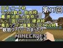 【実況】鉄筋ファミリーまったりMinecraftマルチ 第17回