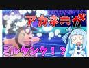 【ポケモン剣盾】ミルタンクにされた琴葉茜と共に上を目指すランクマ#1 【VOICEROID実況】