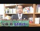 【安藤裕】大混乱必至!行政の実務を軽視した「大阪市廃止構想」[桜R2/10/21]