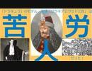 ワラキア公ヴラド三世【動画で語る世界の英雄】