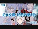 GA文庫 2020年10月の新刊はこちら!!