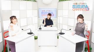 本渡と千本木のガンガンGAちゃんねる(202