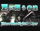 【作業用】FF7R 更に闘う者達 VIOLIN ROCK / Those Who Fight Further / Fight On!