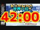 【風のクロノア】テンションがおかしくなっていくRTA【Any% RTA】【記録更新】Klonoa: Door to Phantomile