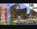 《Minecraft》足りないのはセンスですか?学習能力ですか?・・・村人が狂い始めた135話目《てきとうサバイバル》