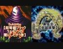【闇のゲーム】ヌヌヌニアスヌヌヌニア 85話