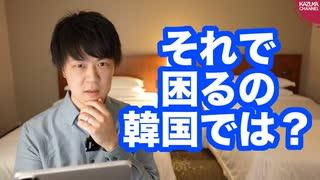 韓国国会副議長「韓国の原発汚染水評価を