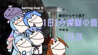 【Getting Over It】1日1分感謝の壺。1日目