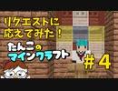 【Minecraft 1.16】たんこのマイクラ #4【リクエストに応えてみた!】