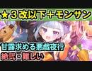 【甘露求める悪戯夜行・絶弐・難しい】★3改以下城娘+モン・...