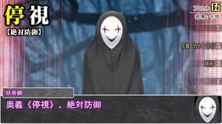 【シノビガミ】日本人と挑む「墓前にて」07