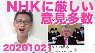 武田総務大臣「NHKに厳しい意見が多数寄せ