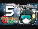 【Rimworld Royalty】なんでもするセイカさんG#5【VOICEROID】
