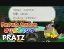 【実況】倒した敵の数だけ折り鶴を折るペーパーマリオオリガミキング part2