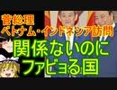 ゆっくり雑談 281回目(2020/10/21)