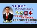 「安全保障から見た日本の技術戦略②残存を確保するための新技術ー地勢と海底の利用」矢野義昭 AJER2020.10.23(1)