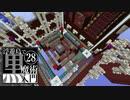 【EnderIO #1】浮遊島で黒魔術入門Minecraft Part28【ゆっくり実況】