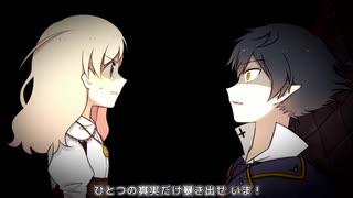 【アルネの事件簿 Case2-Teil7-】ジシェ