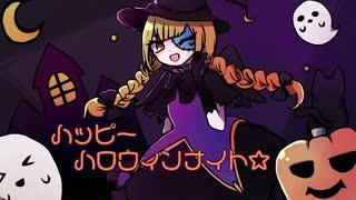 【鏡音リン】ハッピーハロウィンナイト☆