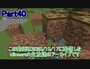 【Minecraft】0から村を発展させる Part40【生放送アーカイブ】