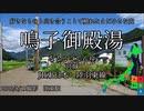 【駅名替え歌】駅名で♪YOASOBI「群青」
