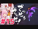 【Dead Cells】でっせうでっせ! #15【琴葉茜・ついなちゃん実況】