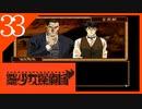【実況】美少女探偵団と行く難事件ツアー#33【御神楽少女探偵団】