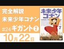 #365 完全解説『未来少年コナン』第24話「ギガント」後編