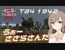 【War Thunder】うぉーささらさんだー!×4【さとうささら&紲星あかり】