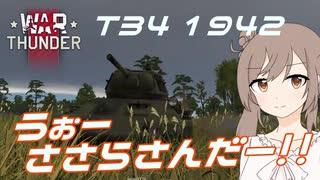 【War Thunder】うぉーささらさんだー!×