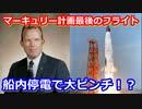 【ゆっくり解説】宇宙で停電大ピンチ!アメリカ宇宙開発の歴史13 ゴードンクーパー