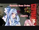 【改造スーパーメトロイド】琴葉姉妹の【Cliffhanger (Original)】RBO(ボス逆順)PART3