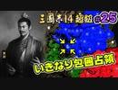 #25【三國志14 超級】いきなり包囲占領をされても、彼らなら...
