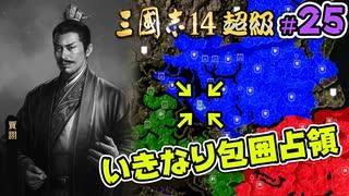 #25【三國志14 超級】いきなり包囲占領を