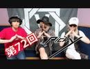 Ricky【V援隊】TV放送 第72回