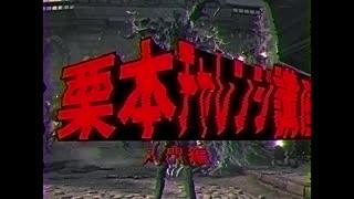 【Bloodborne】やってみよう!栗本チャレ
