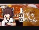 【お酒のむたん】バターチキンカレーとスパイシーハイボール